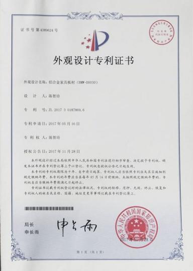 全铝家具专利证书