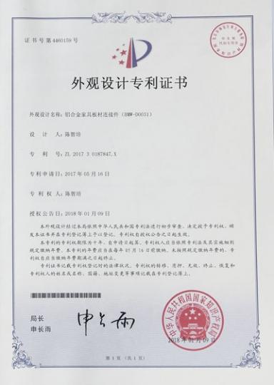 全铝家具实用专利证书