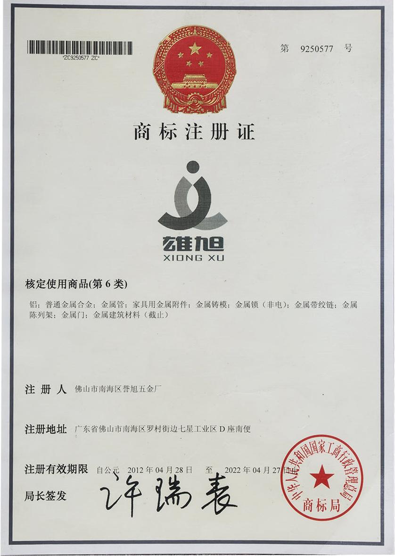 雄旭铝材商标证书